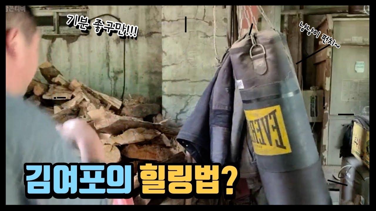 [하이라이트]힘들때 찾아오는곳~김여포의 힐링하는 방법