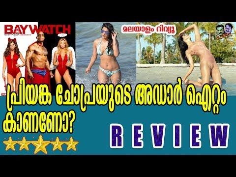 പ്രായപൂർത്തിയായവർ മാത്രം ഇത് കാണുക   Baywatch Full Movie Malayalam Review   Priyanka Chopra