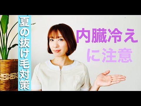 夏の抜け毛対策【内臓冷えを予防する!】保土ヶ谷グロー斉藤