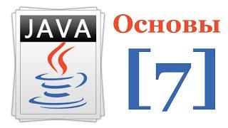 Основы Java 7 - Лекция № 7 - Стандартная библиотека : java.util