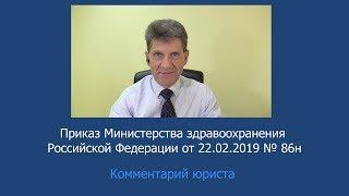 Приказ Минздрава России от 22 февраля 2019 года № 86н