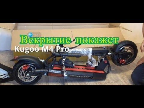 Электросамокат Kugoo M4 Pro   отзыв от покупателя