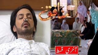 Munafiq Last Episode || Munafiq Last Episode Review || Munafiq Episode 60 || Munafiq