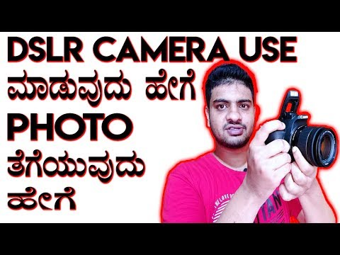DSLR Camera use ಮಾಡುವುದು ಹೇಗೆ | how to use dslr in kannada | photography tutorial | canon 200d