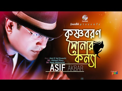 Asif Akbar - Krishnoboron Konna | Ami E Vul Korechi | Soundtek