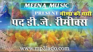 Meena Ki Yaari Sher Ki Sawari Meenawati Pad Mukesh Karodi Remix By Dj Manish Meena PART 1