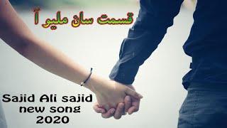 sajid ali sajid sindhi song New 2020 qismat San mlyo ahi