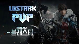 로스트아크 Lost ark 블래스터(blaster) PVP #1 [로타]