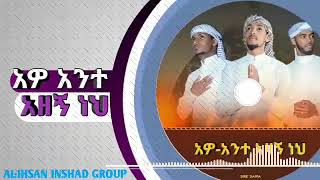 Download Aw Ante azagn neh best Amharic nashiida by Al ihsan inshad group Mp3