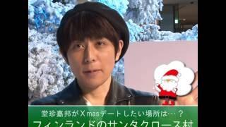 WHITE KITTE  あらぶんちょ!ぷらす  堂珍嘉邦クリスマスライブ