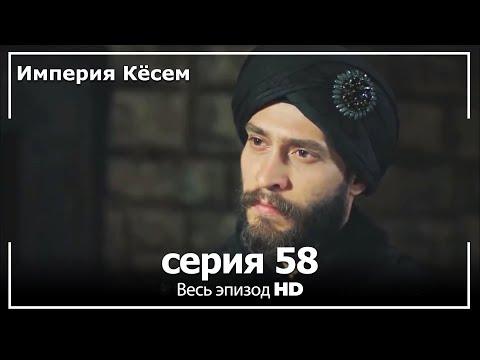 Великолепный век Империя Кёсем серия 58