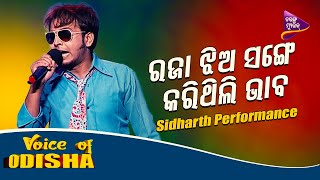 Raja jhia sange karithili bhaba | Sidharth | Voice of odisha performance | Tarang music