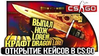 ВЫПАЛ НОЖ DRAGON LORE! - КРАФТ DRAGON LORE - ОТКРЫТИЕ КЕЙСОВ В CS:GO!