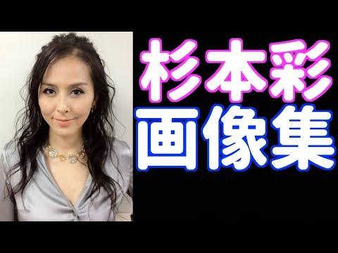 杉本彩現在の画像!!すっぴん画像がばあさん??まだまだセクシー!!