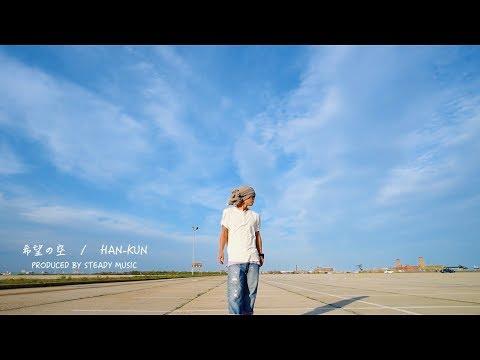 HAN-KUN – 希望の空 (Prod. by Steady Music)