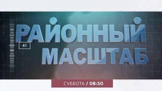 Анонс Районный масштаб. Пыталовский район 03.12.16