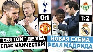 ⚽ Победа имени Давида Де Хеа! Новая тактика Реала! | Тоттенхэм 0:1 МЮ | Бетис 1:2 Реал Мадрид
