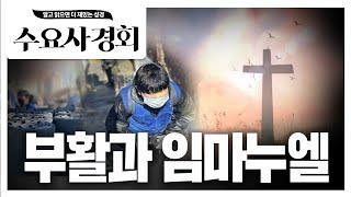 [수요사경회] 부활과 임마누엘