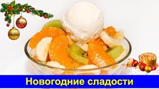 Праздничные рецепты - 5 новогодних сладостей (торты и десерты) - Про Вкусняшки