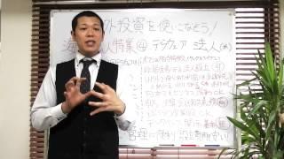 海外オフショア法人・銀行を知ろう! 〜デラウェア法人〜