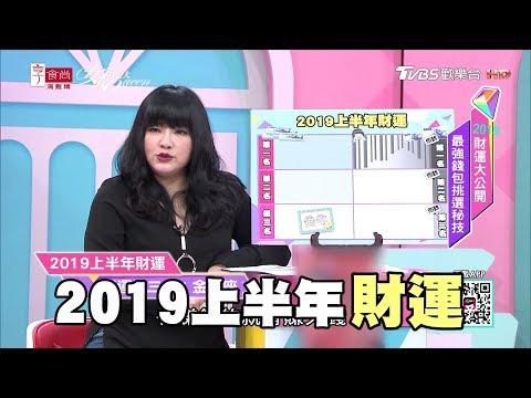 唐綺陽解析 2019上半年財運排行榜! 女人我最大 20181228