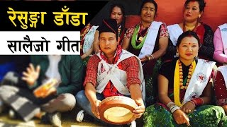 Resunga Dada New Nepali Salaijo Song Santu Thapa