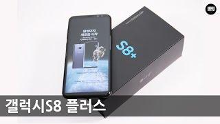 삼성 갤럭시S8 개봉기 (Samsung Galaxy S8 Unboxing) [4K]