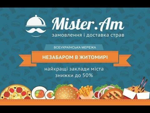 Мистер АМ Житомир запускает сервис заказа и доставки еды