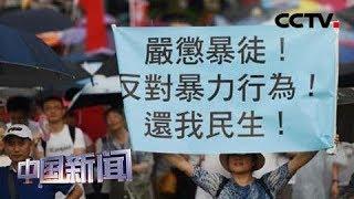 [中国新闻] 香港社会各界感谢警方守护香港 | CCTV中文国际