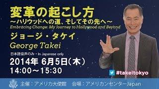 ジョージ・タケイ氏講演会「変革の起こし方 ~ハリウッドへの道、そしてその先へ~」