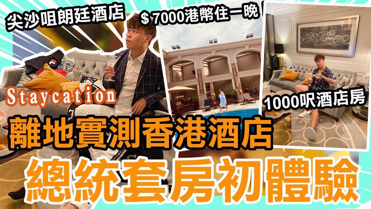 總統套房初體驗離地實測香港酒店 Staycation  過1000呎套房 $7000一晚 尖沙咀朗廷酒店  離地自由行X貼地周圍行 FT:Benedict Yuen