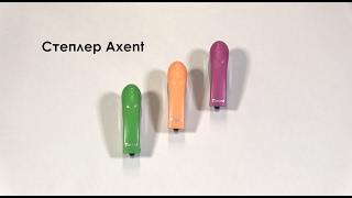 Обзор канцелярского степлера Axent