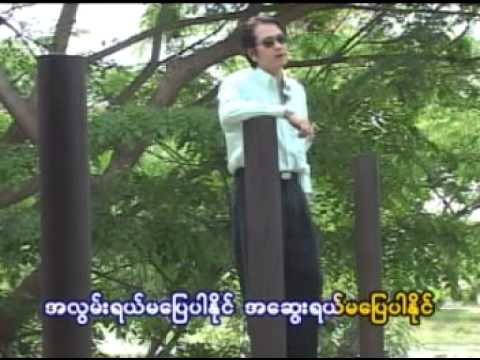 Myanmar paing thet Kyaw song 2015