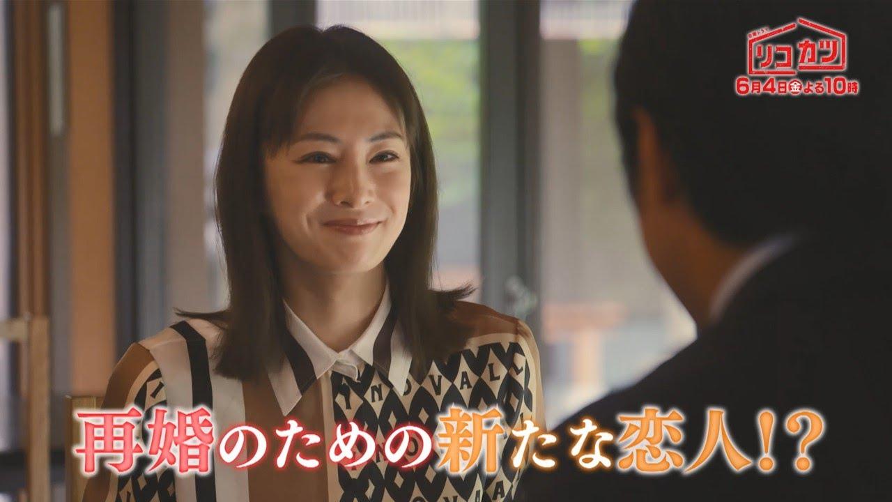 『リコカツ』6/4(金)#8 リコカツの次はコンカツ!? 咲の選ぶ恋は…??【TBS】
