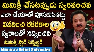 Mimicry Artist Thota Sylvester Special Exclusive Interview | Mimicry Artist Sylvester Comedy Show