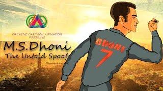 m s dhoni the untold story movie    spoof    mahendra singh dhoni