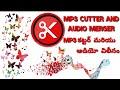 MP3 CUTTER AND MERGER MP3 కట్టర్ మరియు ఆడియో మెర్జర్ Ringtone cutting app song mixing cutting