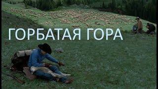 """КИНО """"ГОРБАТАЯ ГОРА"""" - ВЕСТЕРН И МУЖСКАЯ ЛЮБОВЬ"""