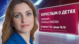 """""""Взрослым о детях"""".  ( эфир от 21.02.2017)"""