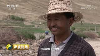 《深度财经》 20190713 决战脱贫攻坚:高原上的希望| CCTV财经