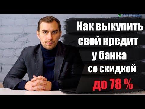 ✅ Как выкупить свой кредит у банка со скидкой до 78%  | юрист Дмитрий Головко