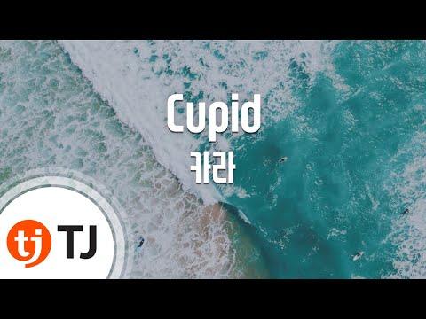 [TJ노래방] Cupid - 카라 (Cupid - Kara) / TJ Karaoke