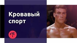 Кровавый спорт - Blood sport (Старое кино - выпуск 1)