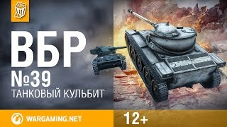 Моменты из World of Tanks. ВБР: No Comments №39 [WoT]