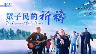 基督教會讚美詩歌《眾子民的祈禱》【MV】
