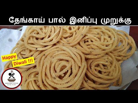 தேங்காய் பால் இனிப்பு முறுக்கு | Coconut Milk Sweet Murukku