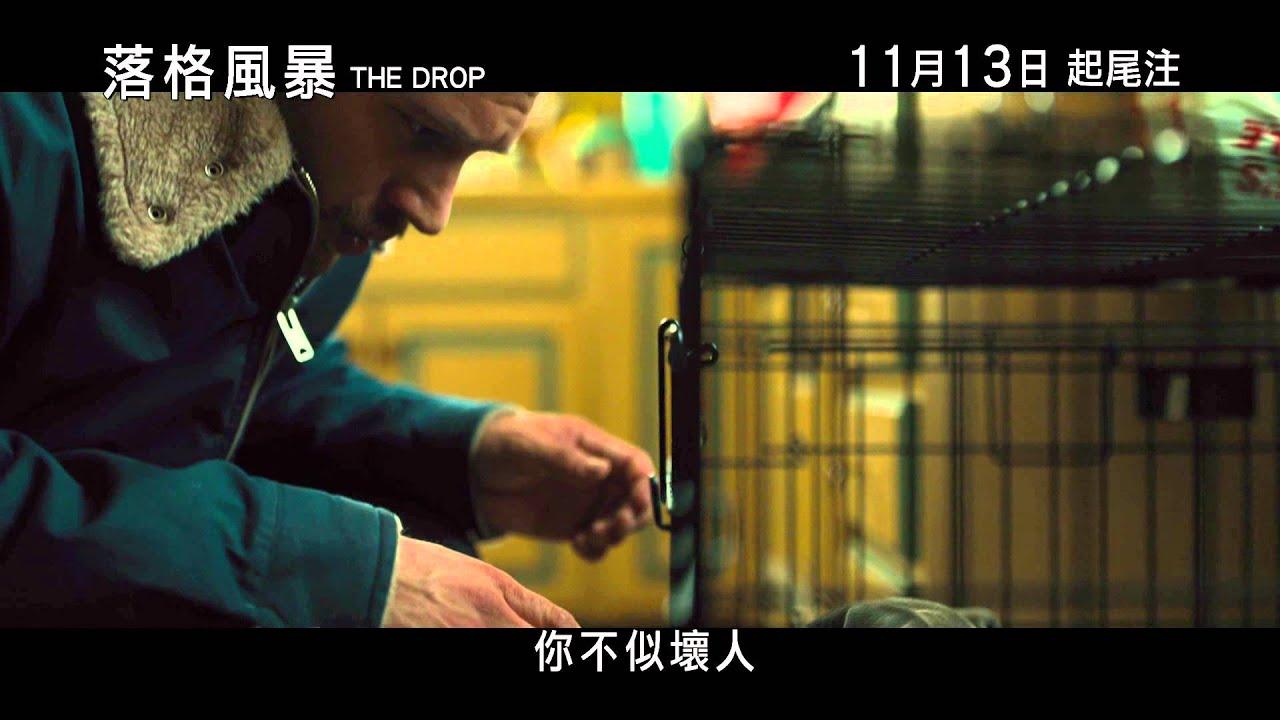 《落格風暴》香港官方首回預告 The Drop Hong Kong 1st Trailer
