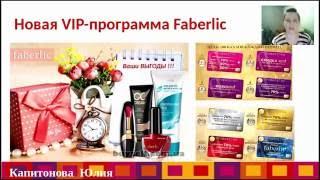 #Faberlic #Фаберлик Новая VIP-программа. Капитонова Юлия