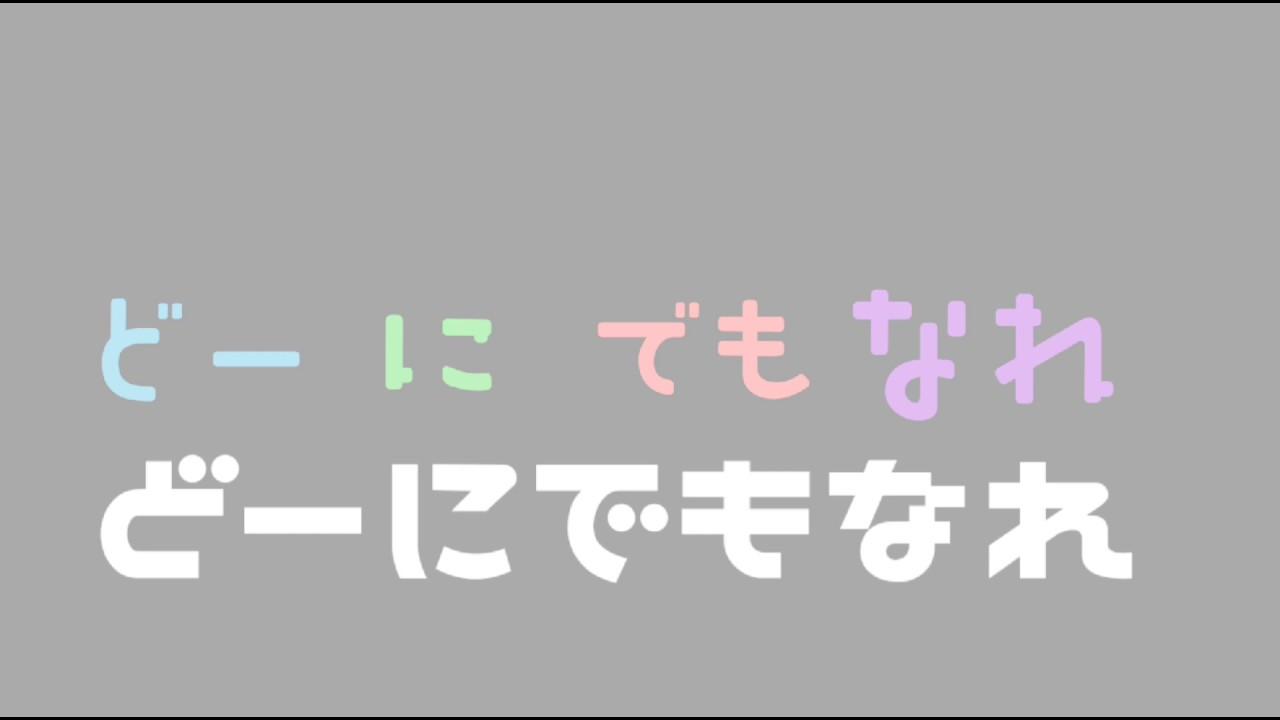 どーにでもなれの字幕作ってみたpart2【キネマスターの練習】
