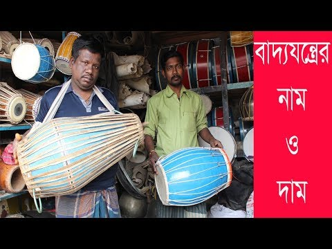 Musical Instruments Price In Bangladesh | Travel Bangla 24 | BD Guitar Price